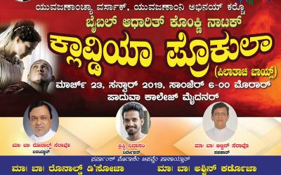 ICYM Central Council Mangalore Diocese to stage Biblical Drama 'Claudia Procula'